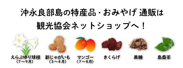 沖永良部島の特産品やおみやげなどはネットショップにて好評発売中!